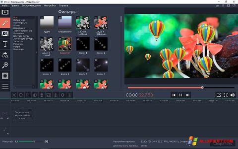 لقطة شاشة Movavi Video Editor لنظام التشغيل Windows XP