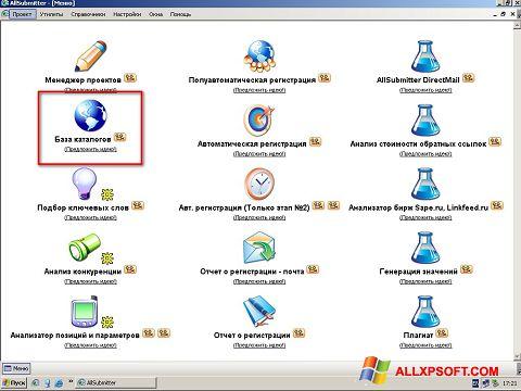 لقطة شاشة AllSubmitter لنظام التشغيل Windows XP