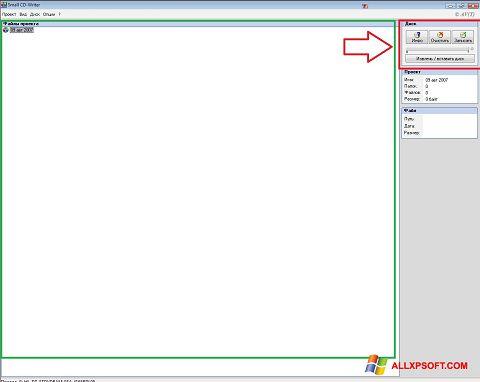لقطة شاشة Small CD-Writer لنظام التشغيل Windows XP