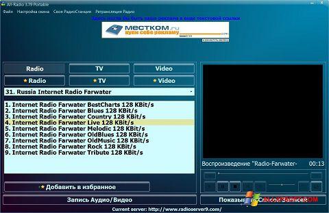 لقطة شاشة All-Radio لنظام التشغيل Windows XP