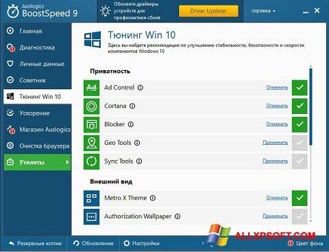 لقطة شاشة Auslogics BoostSpeed لنظام التشغيل Windows XP