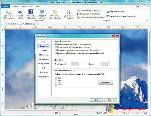 لقطة شاشة PicPick لنظام التشغيل Windows XP