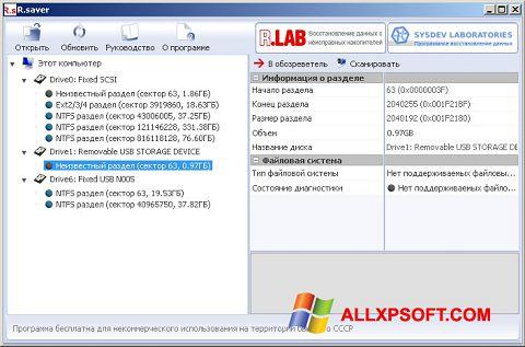 لقطة شاشة R.saver لنظام التشغيل Windows XP