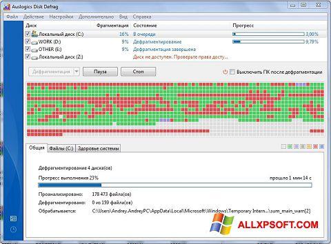 لقطة شاشة Auslogics Disk Defrag لنظام التشغيل Windows XP