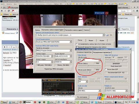 لقطة شاشة Behold TV لنظام التشغيل Windows XP