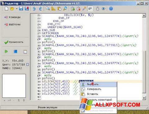 لقطة شاشة Clickermann لنظام التشغيل Windows XP