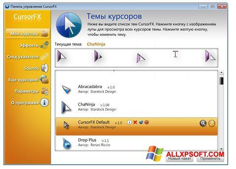 لقطة شاشة CursorFX لنظام التشغيل Windows XP