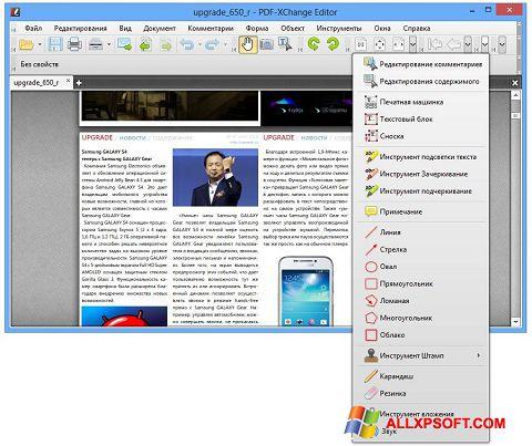 لقطة شاشة PDF-XChange Editor لنظام التشغيل Windows XP