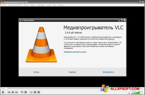 لقطة شاشة VLC Media Player لنظام التشغيل Windows XP