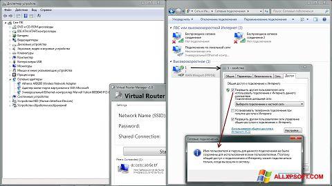 لقطة شاشة Virtual Router Plus لنظام التشغيل Windows XP