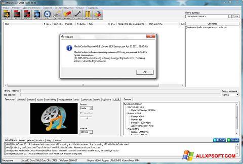 لقطة شاشة MediaCoder لنظام التشغيل Windows XP