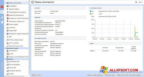 لقطة شاشة Kerio Control لنظام التشغيل Windows XP